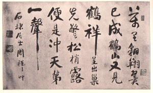 永阪石埭書