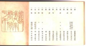 「戦捷紀念 瑞鶴」目次2