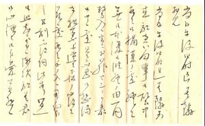 鍬蔵 手紙1