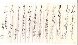 義林 手紙(1)