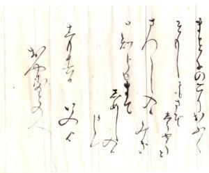 義林 手紙(続き)