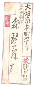 義林⇒森琴石(宛名)