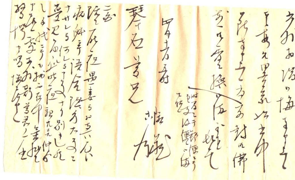 鍬蔵 手紙2