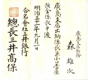広島転勤 辞令