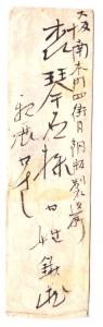 鍬蔵から琴石(宛名)