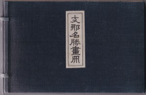 翠石 表紙