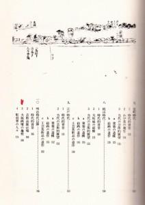 難波大阪 目次2 (583x800)