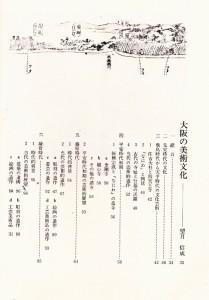 難波大阪 目次1  (558x800)