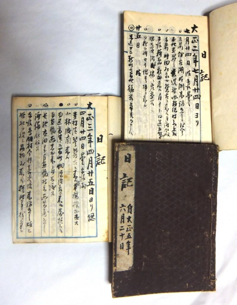 森琴石 日記