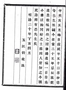 鼎金城遺稿_0002