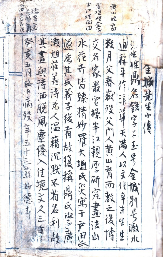 鼎金城伝記