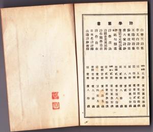 詩韻含英異同弁 昭和10年刊