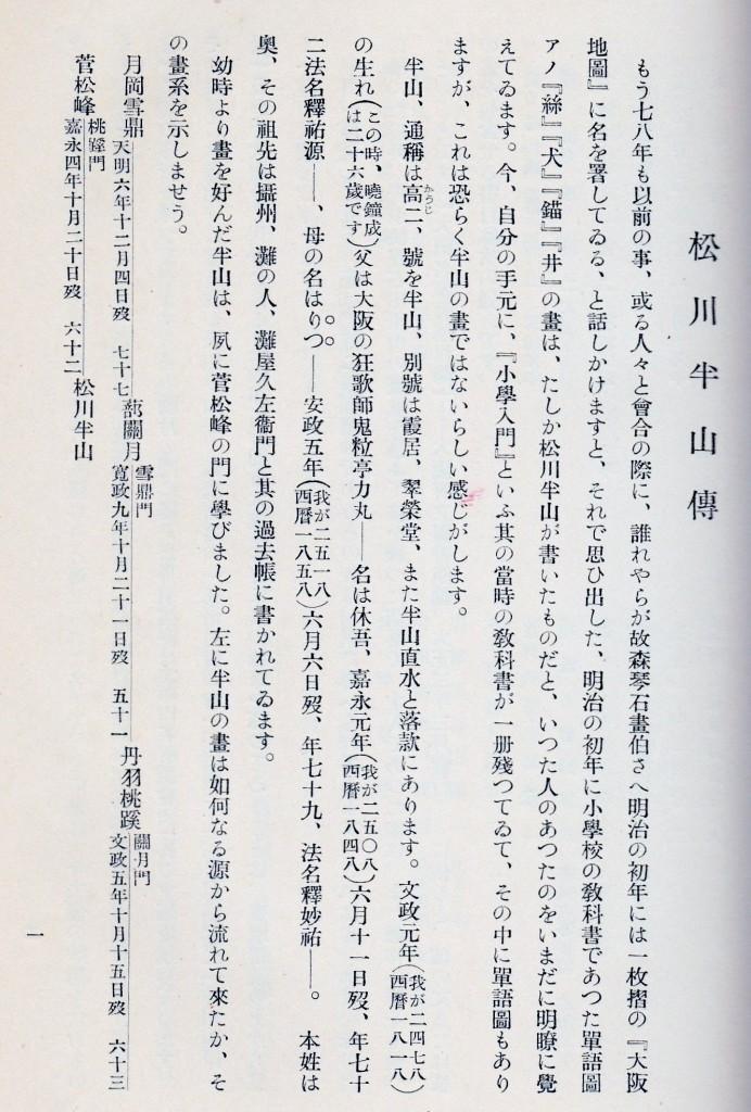 浪華叢書 松川半山伝