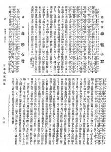 『現今日本名家列伝』森琴石伝