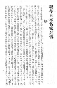 「現今 日本名家列伝」序文