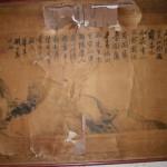 胡公寿「石図」