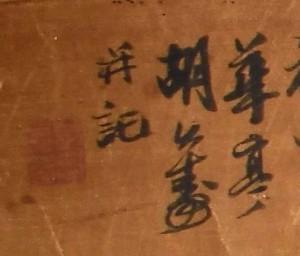 胡公寿 サイン