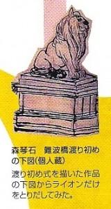 ○表紙  森琴石ライオン