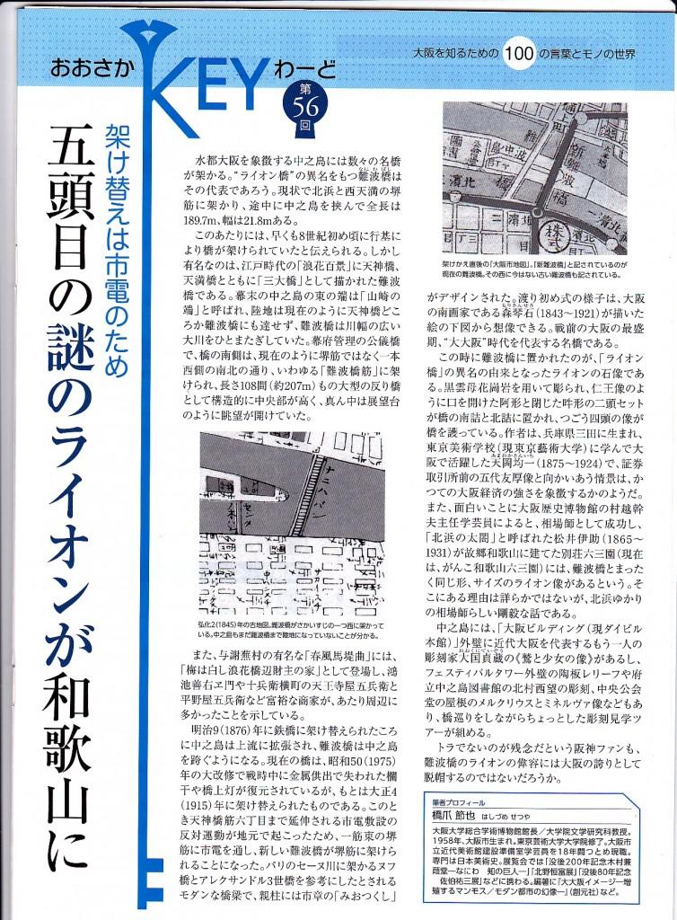 ○橋爪先生文章