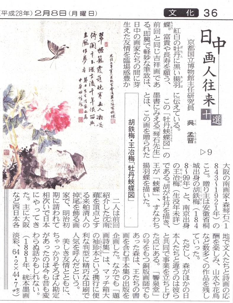 日経 呉孟晋先生文章