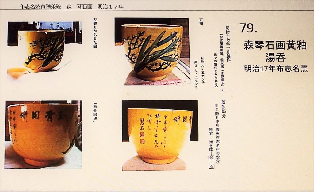 森琴石絵付け「黄釉湯呑」