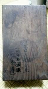 ①木箱の底 響泉堂 森琴石乃銅版画号の文字