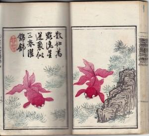 墨香画譜(四)より 金魚