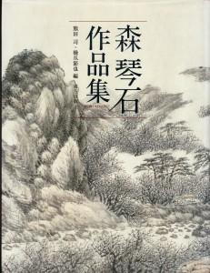 森琴石作品集 表紙