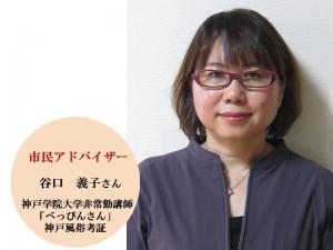 谷口義子さん