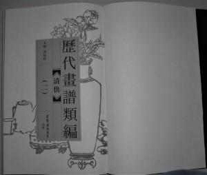 中国 最初の頁(森琴石 墨香画譜)