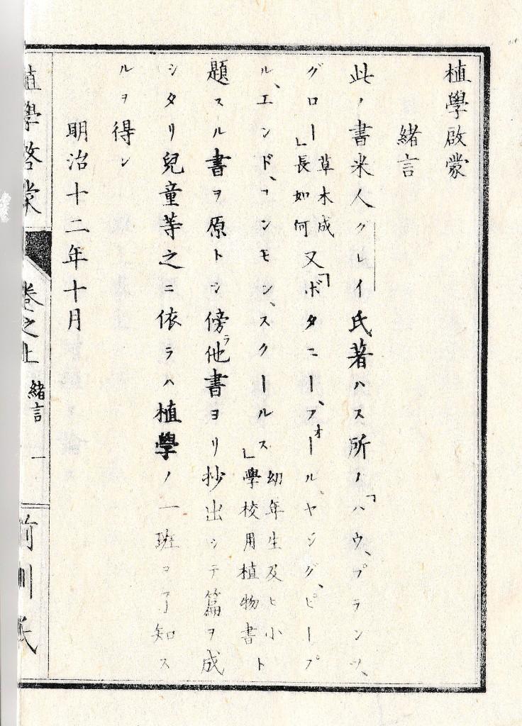 緒言(上巻 1丁)