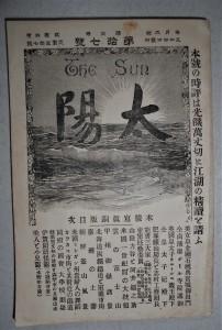 太陽 第3巻17号 表紙(森琴石月ヶ瀬)