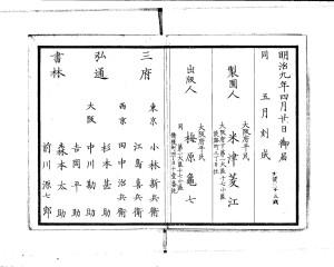 米津 地誌略訳図奥付 明治9年5月刻成(4月20日お届)