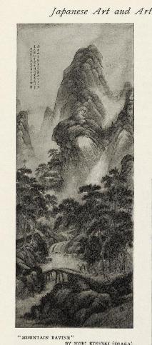 イギリス スタヂオ誌 森琴石「松林山水」