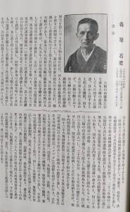 大正人名辞典 大塚氏 より