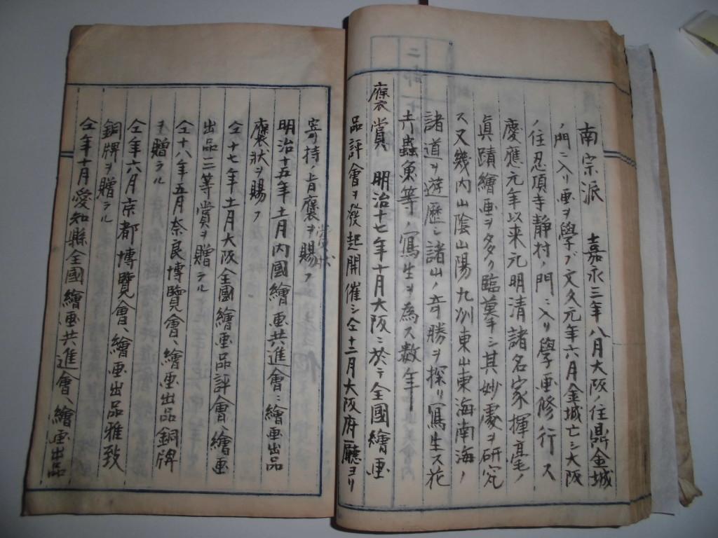 控帳 奈良博覧会(左頁)